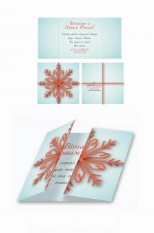 ПНовогодняя открытка для фирмы
