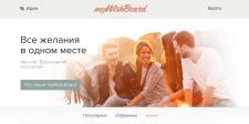 mywishboard_com