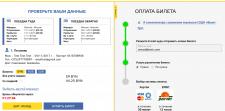 [CodeIgniter 3] Сервис продажы автобусных билетов