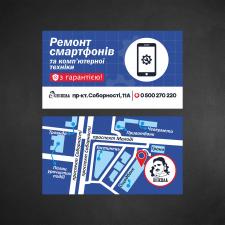 Дизайн візиток для ремонтного сервісу (м.Луцьк)