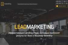 http://leadmarketing.com.ua/