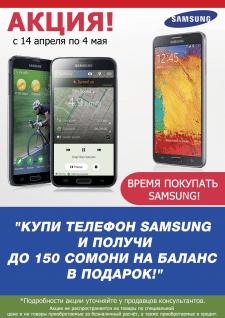 Постер А3