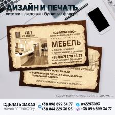 Визитки мебельная компания