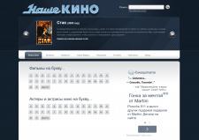 Сайт посвященный советским фильмам