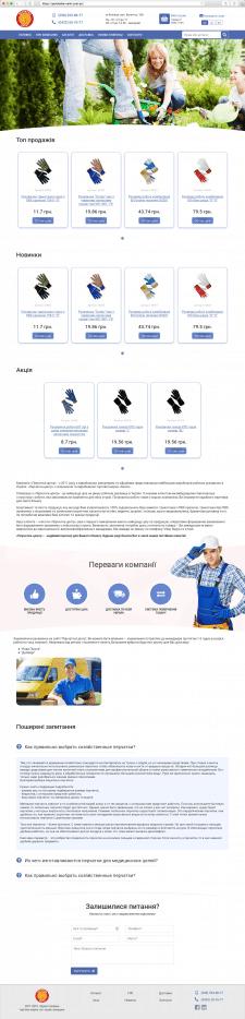 Разработка интенет-магазина на MODX