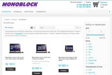 Наполнение интернет-магазина Monoblock