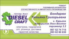 "Визитка ""Diesel Craft"""