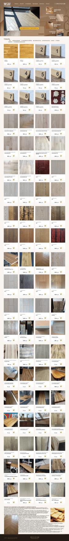 Бизнес-сайт WoodPanelUkraine