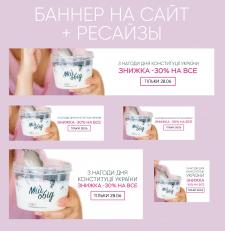 Рекламные баннеры +ресайз