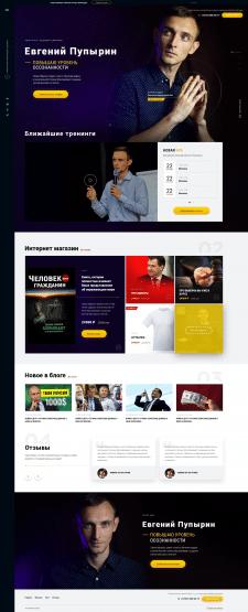 Дизайн сайта для Евгения Пупырина