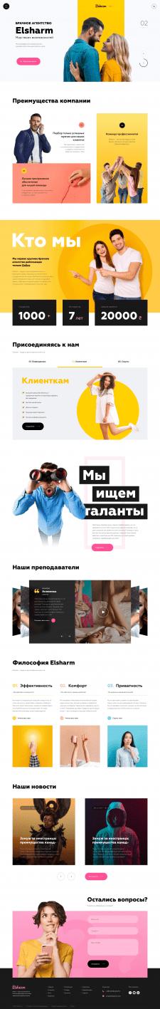 Корпоративный сайт ElSharm