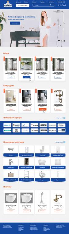 Дизайн для магазина сантехники Кранкин