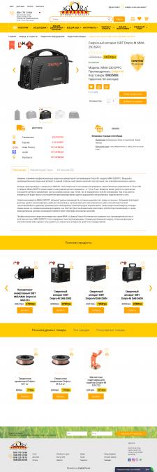 Наполнение магазина на OpenCart