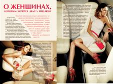 Макет (дизайн и оформление) статьи в журнале