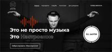 Сайт диджея