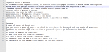 Перевод статьи с русского на английский для сайта