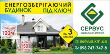 Реклама Сервус