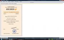 Диплом «Введение в HTML»