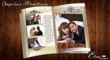 Свадебная фотокнига внутри 4