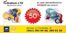 бигборд «Opel-Chevrolet»