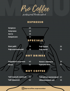Меню для Procoffee.espressobar