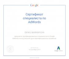 Сертификат специалиста Google AdWords