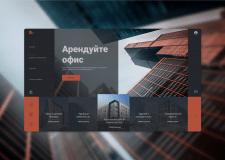 Сайт для агентства по продаже недвижимости