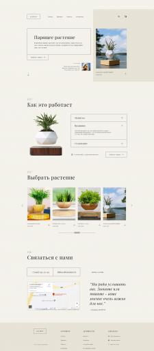 Дизайн журнального сайта в ретро стиле
