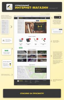 Строительный интернет-магазин (концепт)