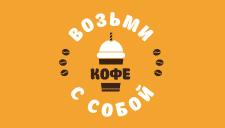 Логотип для кофе на вынос