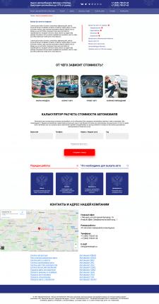 Верстка сайта компании