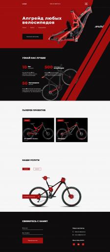 VeloUP сайт по тюнингу велосипедов