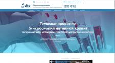Гемосканирование в Украине