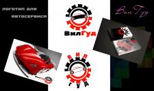 Логотип для автосервиса