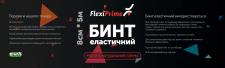 FlexiPrime