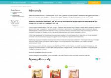 О бренде Almondy