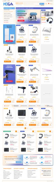 Интернет-магазин по продаже бытовой техники