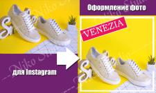 Оформление фото под фирменный стиль в Instagram