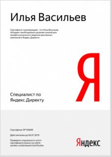 Сертификат - Яндекс