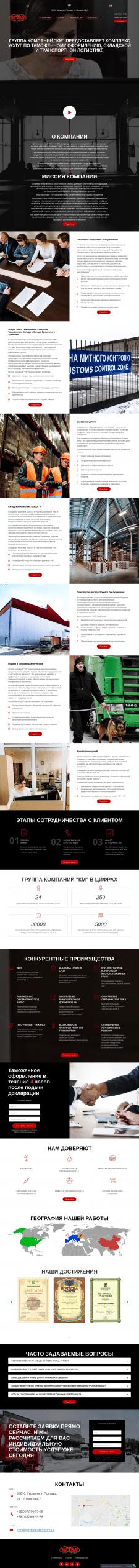 """Полная упаковка сайта Группы компаний """"КМ"""""""