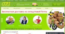 """Интернет-магазин """"OziLux"""", контекстная реклама"""