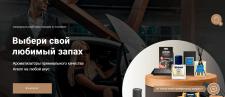 Магазин ароматизаторов для автомобилей