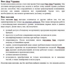Главная страница сайта BMX Shop.ua