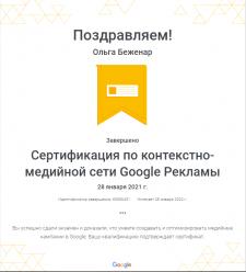 Сертификация Google Рекламы по КМС