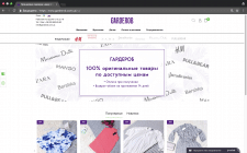 Интернет-магазин брендовой одежды GARDEROB