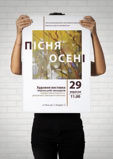 Афиша виставка