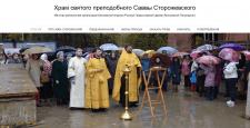 Храм святого преподобного Саввы Сторожевского