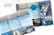 Компания «Украинская яхтенная компания». Фирменный буклет.