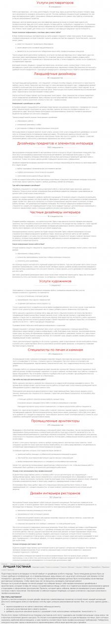 ДИЗАЙН | Биржа архитекторов Archiprofi.ru