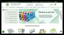 Корпоративный сайт для типографии